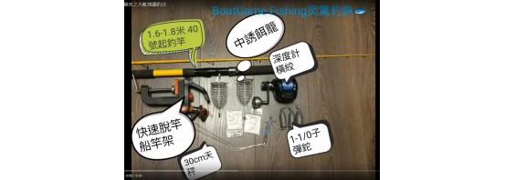 Boatfishing HK 香港釣魚-煲驚-雞魚之天敵:搖籠釣法